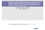 三星 E2020N液晶显示器 使用说明书