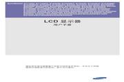 三星 E1920ENW液晶显示器 使用说明书