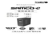 三肯(SANKEN) ET-0.75K变频器 说明书