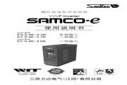 三肯(SANKEN) ET-1.5K变频器 说明书
