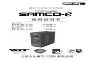 三肯(SANKEN) ES-0.4K变频器 说明书