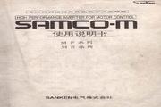 三肯(SANKEN) MF-160K-380变频器 说明书