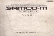 三肯(SANKEN) MF-132K-380变频器 说明书