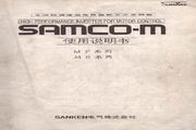 三肯(SANKEN) MF-110K-380变频器 说明书