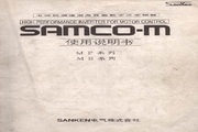 三肯(SANKEN) MF-75K-380变频器 说明书