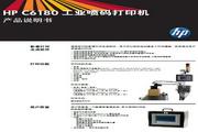 HP C6180工业喷码打印机 说明书