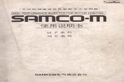 三肯(SANKEN) MF-22K-380变频器 说明书