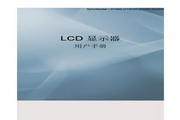 三星 LD220G液晶显示器 使用说明书