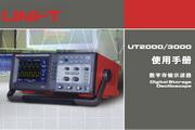 优利德UT3000数字示波器使用说明书