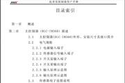 艾特电子DLC-IM360C起重量限制器说明书