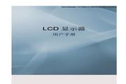 三星 LD220液晶显示器 使用说明书