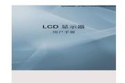 三星 LD190G液晶显示器 使用说明书