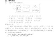 YTC316-10直流电阻快速测试仪使用说明书