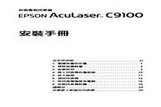 EPSON AcuLaser C9100彩色射印表机 说明书<br />