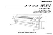 Mimaki JV22-160打印机 说明书<br />