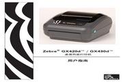 斑马 GX420d打印机 使用说明书