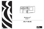 斑马 110Xi4打印机 使用说明书<br />