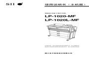 精工 LP-1020L-MF复印机 使用说明书