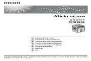RICOH Aficio MP2000数码复合机 操作说明书