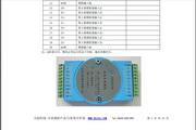力创EDA9018A温度采集模块使用说明书