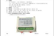力创EDA9015C模拟量测量模块说明书