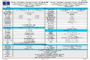 浩纳尔 HEXT280C113摸式控制器 使用说明书
