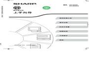 夏普 AR-3020DZ复印机 使用说明书