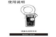 共立2413F泄漏电流钳形表使用说明