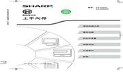 夏普 AR-3020D复印机 使用说明书