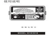 日本共立绝缘电阻计3315型使用说明书
