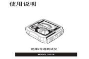 日本共立绝缘导通测试仪3131A型使用说明书