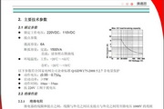 澳德思GZY-200/110V中间继电器说明书