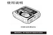 日本共立回路电阻测试仪4116A型使用说明书