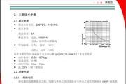 澳德思GZY-200/220V中间继电器说明书