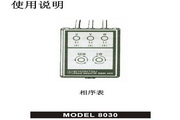 日本共立8030相序表使用说明书