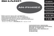 SHARP AN-PH40EZ投影机 使用说明书
