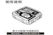 日本共立3007A绝缘导通测试仪使用说明书