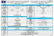 浩纳尔 HEXT240C012触摸式控制器 使用说明书