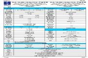 浩纳尔 HEXT240C112触摸式控制器 使用说明书