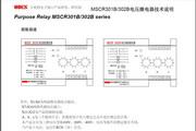 澳德思MSCR302B电压继电器说明书