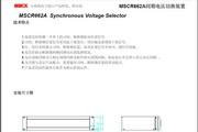 澳德思MSCR662A同期电压切换装置说明书