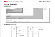 澳德思MTR-A时间继电器说明书
