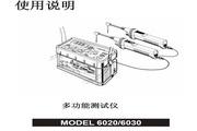 共立6030型多功能测试仪使用说明书
