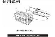共立6020型多功能测试仪使用说明书