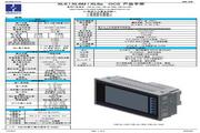 浩纳尔 HE-XL102操作控制台 使用说明书