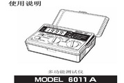 共立6011A型多用表使用说明书