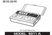 共立6010型多用表使用说明书