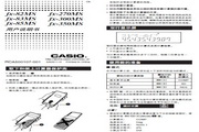 Casio卡西欧 fx-82MS计算器 说明书