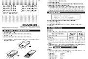 Casio卡西歐 fx-82MS計算器 說明書