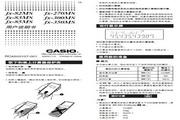 Casio卡西欧 fx-85MS计算器 说明书